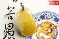 糯种黄翡色翡翠 长生果